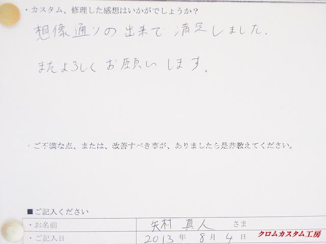想像通りの出来で、満足しました。 またよろしくお願いします。 矢村真人さま