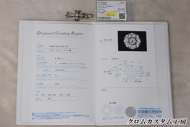 センターダイヤの品質を証明する、宝石鑑定書です。 0.486カラット、Gカラー、I1クラリティ、Fカットと記載されています。