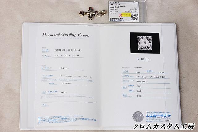 センターダイヤの品質を証明する、宝石鑑定書です。 0.263カラット、Gカラー、VS2クラリティと表示されています。