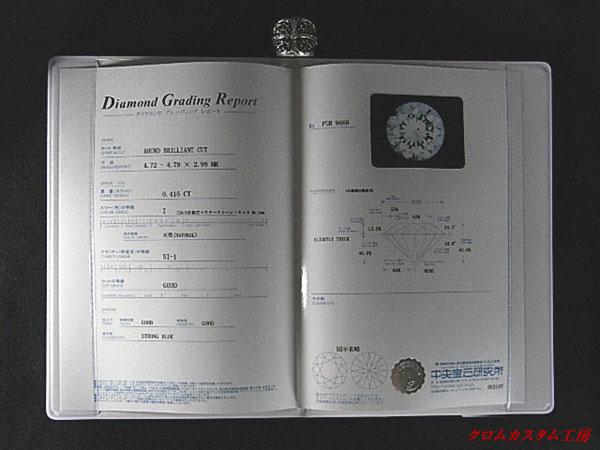 センターダイヤのグレードを証明する宝石鑑定書です。