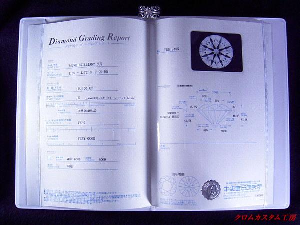 センターダイヤの品質を証明する宝石鑑定書です。 0.400カラット Gカラー VS2クラリティ VGカットと記載されています。