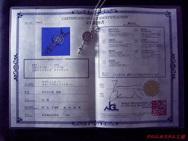 トルコ石とダイヤを証明する宝石鑑別書です。