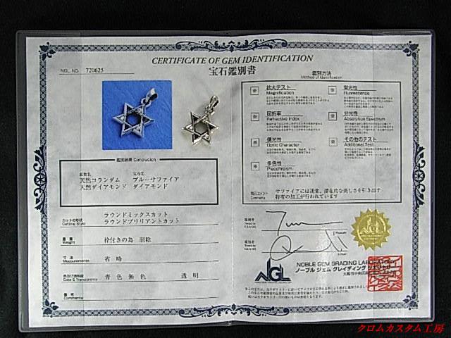 こちらは、カスタムの場合の付属品の宝石鑑別書です。