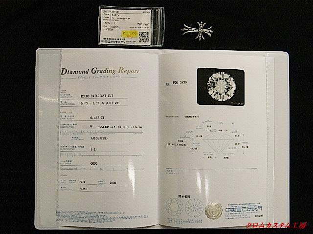 こちらの写真は、センターダイヤの宝石鑑定書です。