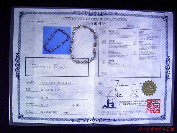 ダイヤモンドを証明する宝石鑑別書です。