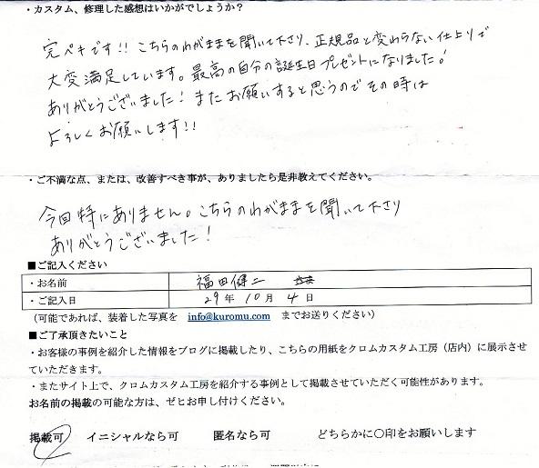 完ペキです!!こちらのわがままを聞いて下さり、正規品と変わらない仕上がりで大変満足しています。最高の自分の誕生日プレゼントになりました!ありがとうございました!またお願いすると思うのでその時はよろしくお願いします!! 今回特にありません。こちらのわがままを聞いて下さりありがとうございました!福田健二様29年10月4日