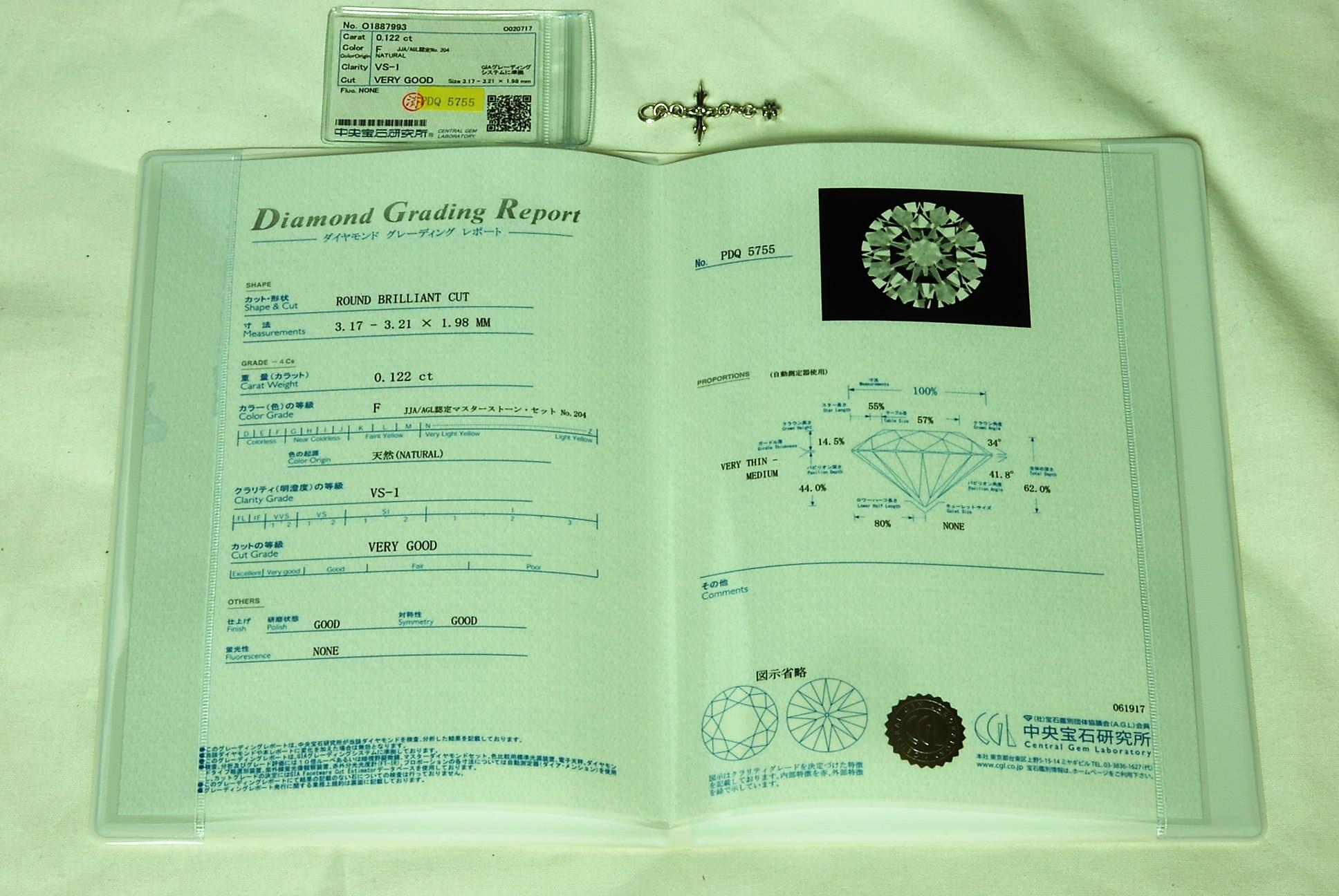 ダイヤモンドのクラスを証明する宝石鑑定書です。0.122カラット、Fカラー、VS1クラリティー、ベリーグッドカットと記載されています。