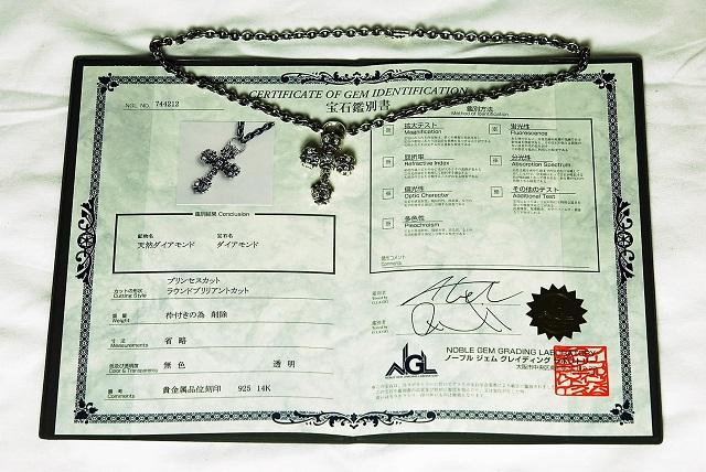 ダイヤモンドを証明する宝石鑑別書です。 かかった費用フィリグリークロスペンダントXSベイル 106,920円(税込) ペーパーチェーンネックレス50cm 100,440円 ネックレスへの改造代金 10,800円 VSクラスのダイヤを9石カスタム 総額423,360円(税込)