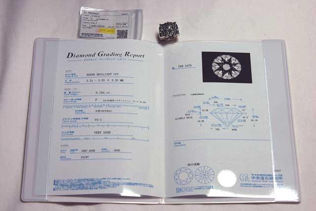 ダイヤモンドのクラスを証明する宝石鑑別書です。0.164カラット、Fカラー、VS1クラリティ、VGカットと記載されています。