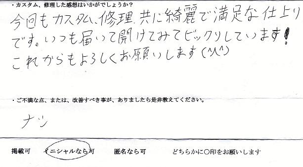 沖縄県I.T.さまの感想です。