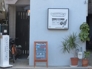 クロムカスタム工房 新店舗