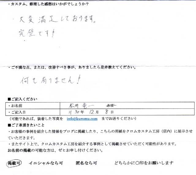 松井竜一さまの感想です。