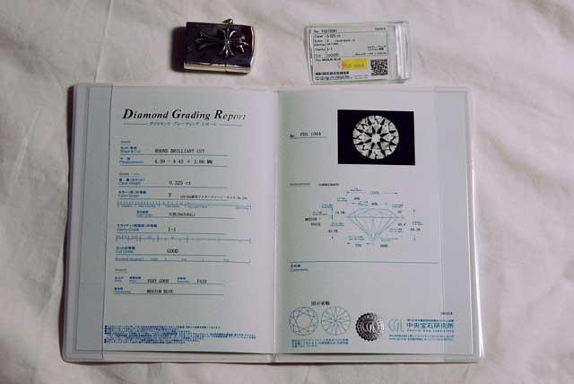 ダイヤの品質を証明する宝石鑑定書です。0.325カラット、Fカラー、I1クラリティ、Goodカットと記載されています
