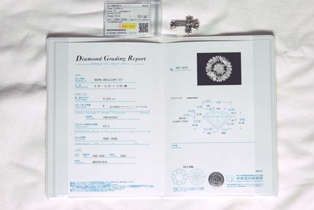 センターダイヤの宝石鑑定書です