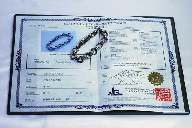 サファイヤを証明する宝石鑑別書です。