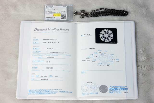 ダイヤのグレードを証明する宝石鑑定書です。0.429カラット、Iカラー、SI2クラリティ、VGカットと記載されています。