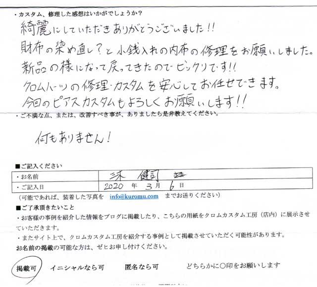 三木健司さまの感想です。