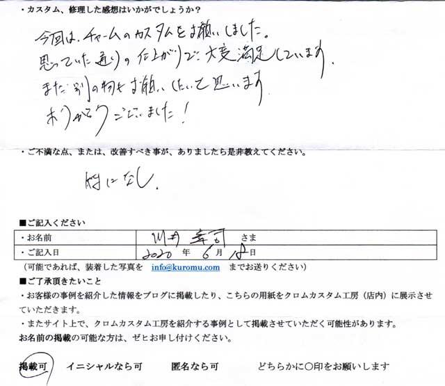 川井幸司さまの感想です。2020年6月18日